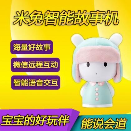 (ORIGINAL) Xiaomi MiTu Smart AI Children Story Teller WeChat Connect